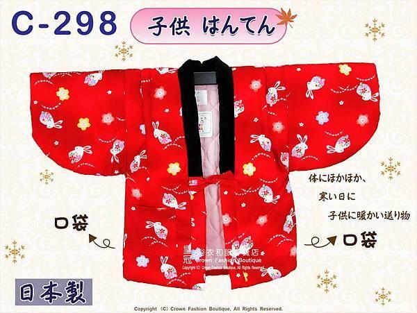 【番號C298】日本兒童棉襖絆纏~小女生絆天~紅色底兔兔110cm~日本製-1.jpg