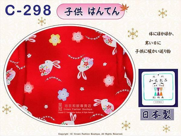 【番號C298】日本兒童棉襖絆纏~小女生絆天~紅色底兔兔110cm~日本製-2.jpg