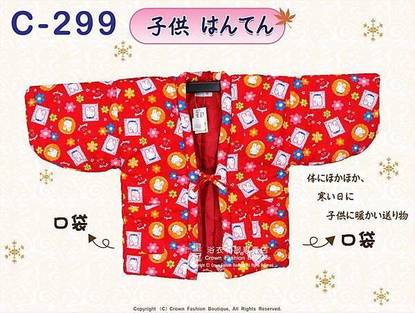 【番號C299】日本兒童棉襖絆纏~小女生絆天~紅色底兔兔~150cm-1.jpg