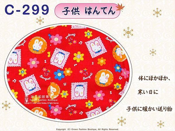【番號C299】日本兒童棉襖絆纏~小女生絆天~紅色底兔兔~150cm-2.jpg