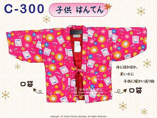 【番號C300】日本兒童棉襖絆纏~小女生絆天~粉紅色底兔兔~130cm-1.jpg