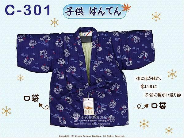 【番號C301】日本兒童棉襖絆纏~小男生絆天~藍色底龍圖案~90cm-1.jpg