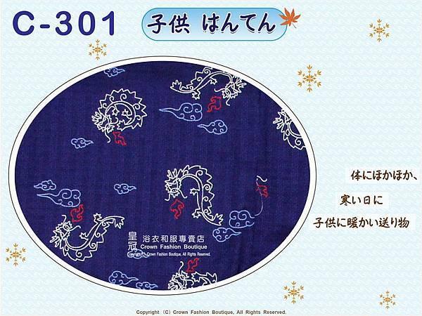 【番號C301】日本兒童棉襖絆纏~小男生絆天~藍色底龍圖案~90cm-2.jpg