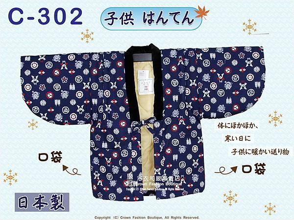 【番號C302】日本兒童棉襖絆纏~小男生絆天~藍色底日本風圖案~120cm~日本製 -1.jpg