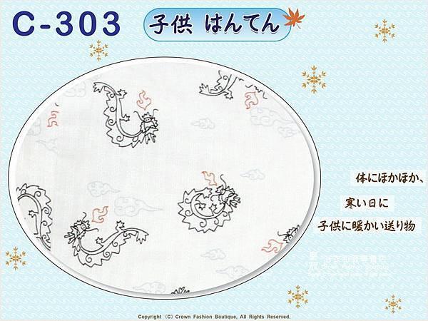【番號C303】日本兒童棉襖絆纏~小男生絆天~白色底龍圖案~90cm-2.jpg