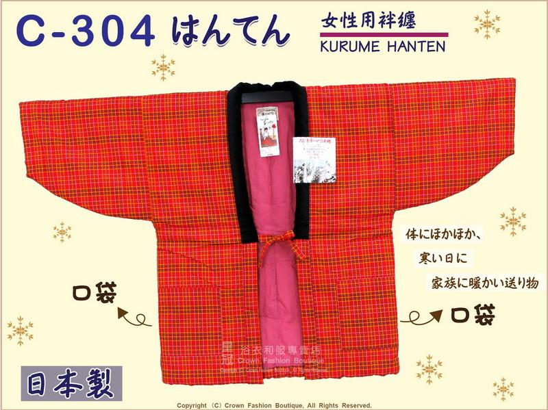 【番號C304】日本棉襖絆纏~女生絆天~橘色底格紋~久留米手工~日本製~M-L-1.jpg