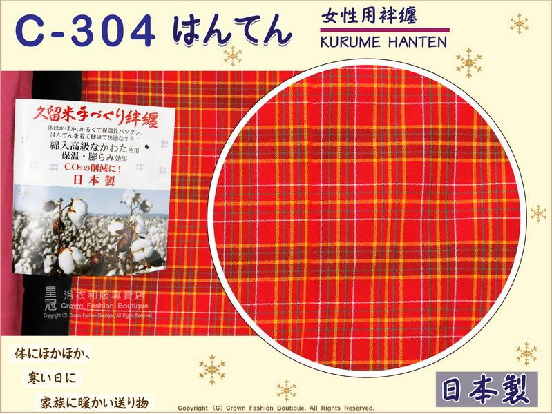【番號C304】日本棉襖絆纏~女生絆天~橘色底格紋~久留米手工~日本製~M-L-2.jpg