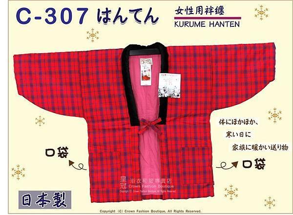 【番號C307】日本棉襖絆纏~女生絆天~紅色底格紋~久留米手工~日本製~M-L-1.jpg