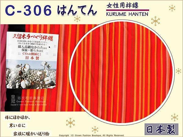 【番號C306】日本棉襖絆纏~女生絆天~橘色底條紋~久留米手工~日本製~M-L-2.jpg