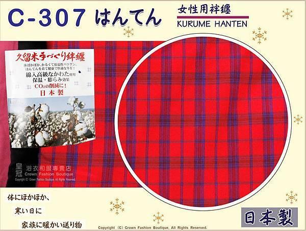 【番號C307】日本棉襖絆纏~女生絆天~紅色底格紋~久留米手工~日本製~M-L-2.jpg