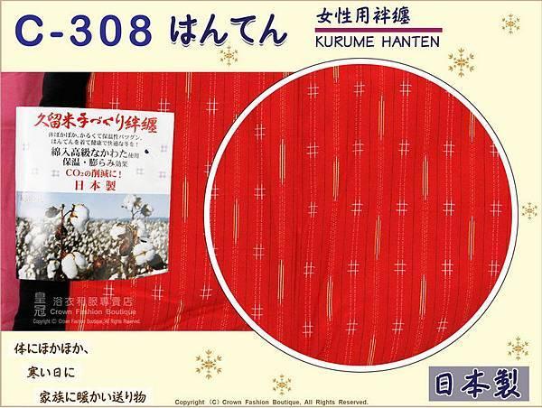 【番號C308】日本棉襖絆纏~女生絆天~磚色底小井字紋~久留米手工~日本製~M-L-2.jpg