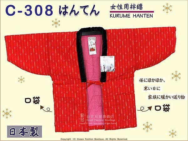 【番號C308】日本棉襖絆纏~女生絆天~磚色底小井字紋~久留米手工~日本製~M-L-1.jpg