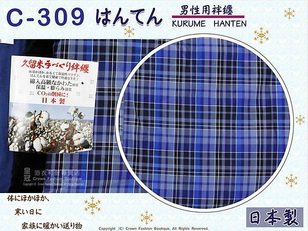 【番號C309】日本棉襖絆纏~男生絆天~藍色底格紋~久留米手工~日本製~M-L-2.jpg