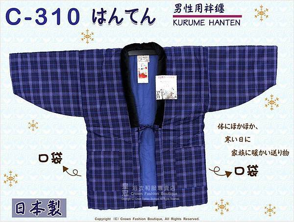 【番號C310】日本棉襖絆纏~男生絆天~藍色底格紋~久留米手工~日本製~M-L-1.jpg