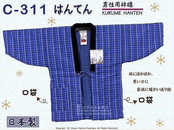 【番號C311】日本棉襖絆纏~男生絆天~藍色底格紋~久留米手工~日本製~M-L-1.jpg