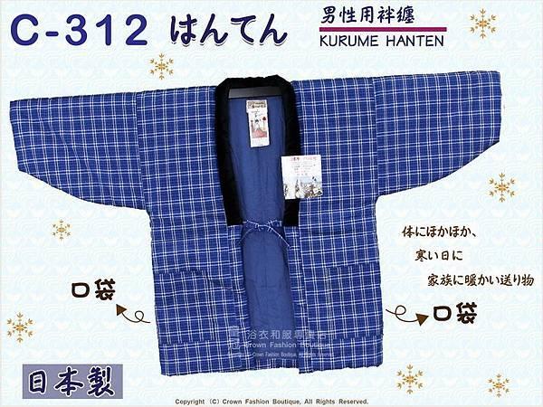 【番號C312】日本棉襖絆纏~男生絆天~藍色底格紋~久留米手工~日本製~M-L-1.jpg