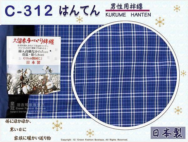 【番號C312】日本棉襖絆纏~男生絆天~藍色底格紋~久留米手工~日本製~M-L-2.jpg