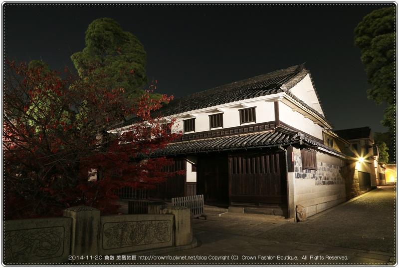 IMG_6053a 2014-11-20倉敷美觀地區.JPG