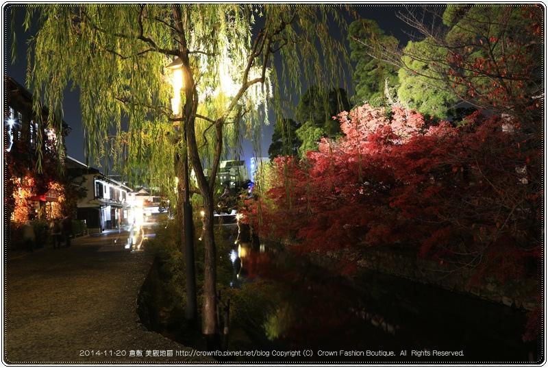 IMG_6057a 2014-11-20倉敷美觀地區.JPG
