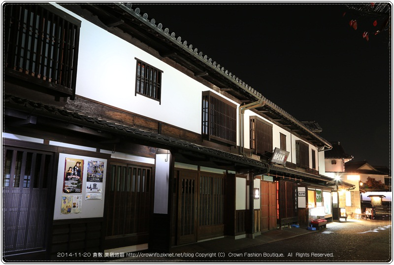 IMG_6075 2014-11-20倉敷美觀地區.JPG