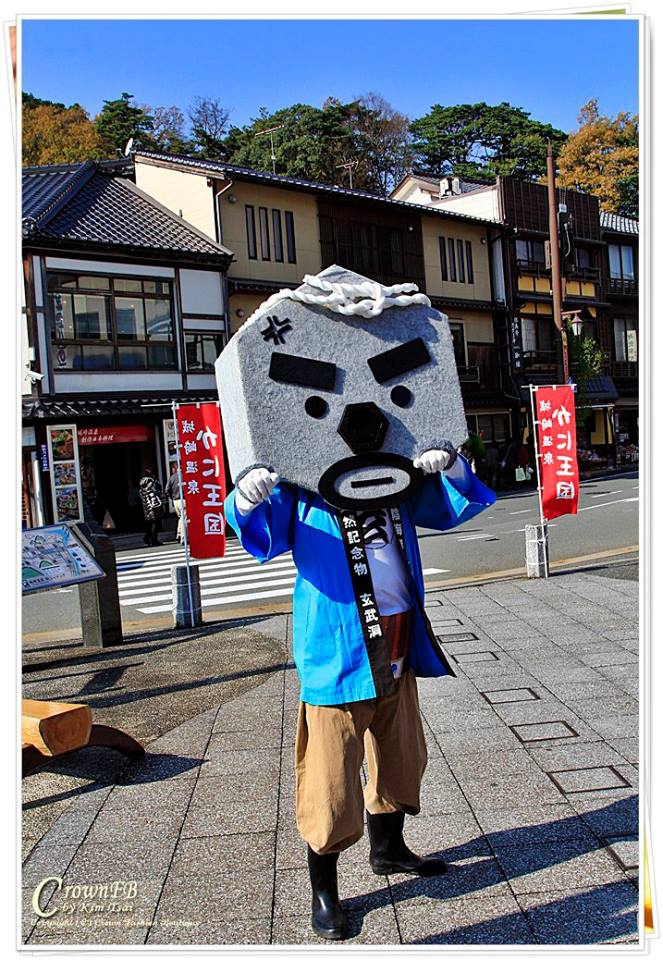 2014-11-22城崎溫泉2.jpg