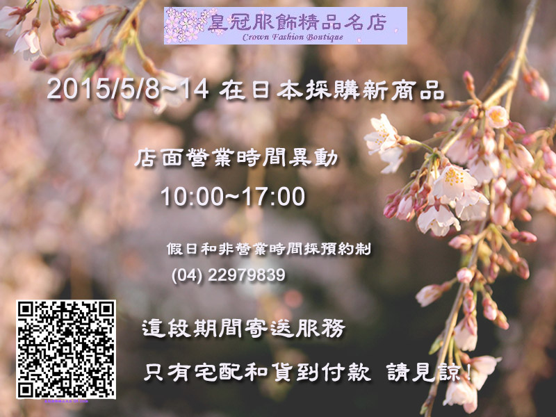 店面出國採購通知2015-5.jpg