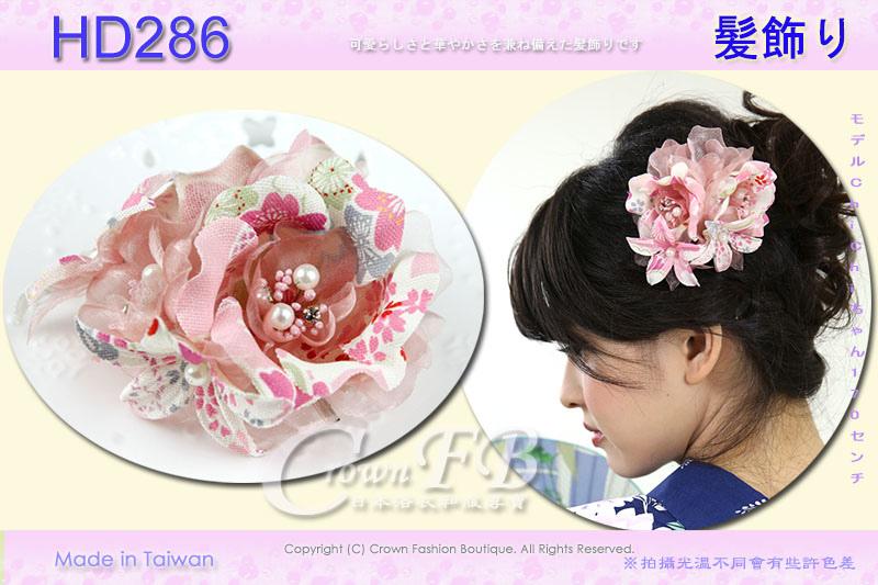 HD286 頭花台灣製 800 533 chichi 1