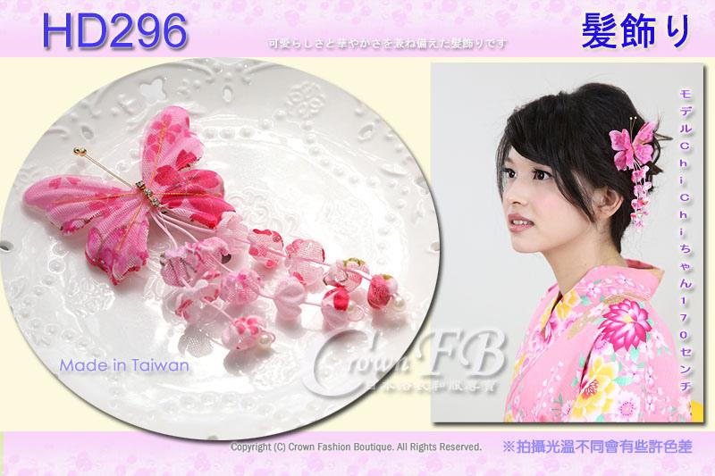 【番號HD296】浴衣和服配件~頭花髮飾粉櫻色垂飾~台灣製.jpg