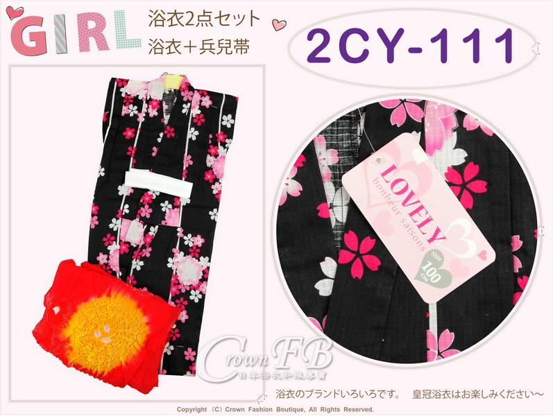 【番號2CY111】女童日本浴衣黑色底櫻花圖案+兵兒帶 ~100cm-1.jpg