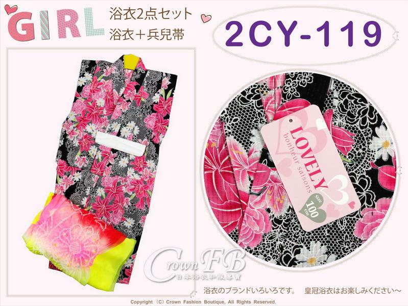 【番號2CY119】女童日本浴衣黑色底花卉圖案+兵兒帶 ~100cm-1.jpg
