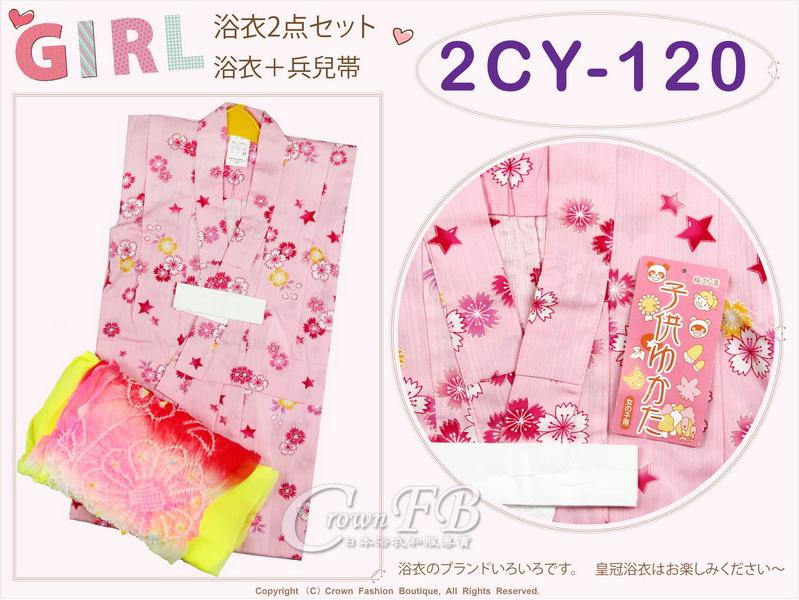 【番號2CY120】女童日本浴衣粉紅色底櫻花圖案+兵兒帶 ~100cm-1.jpg