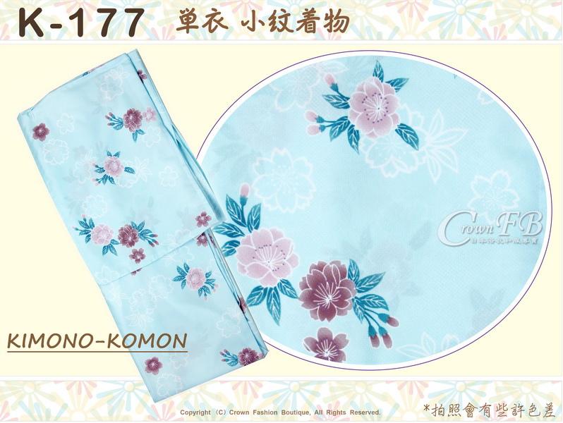 日本和服KIMONO【番號-K177】小紋和服~單衣-水藍色底櫻花圖案~可水洗L號 -2.jpg