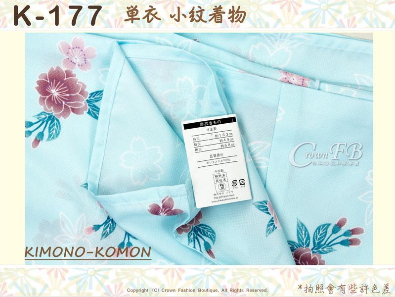 日本和服KIMONO【番號-K177】小紋和服~單衣-水藍色底櫻花圖案~可水洗L號 -3.jpg