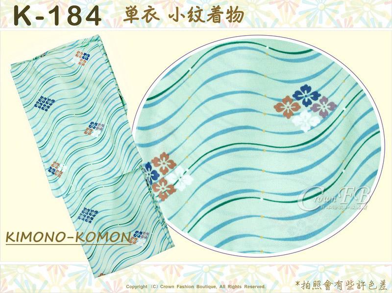 日本和服KIMONO【番號-K184】小紋和服~單衣-草綠色底條紋&櫻花圖案~可水洗L號-2.jpg