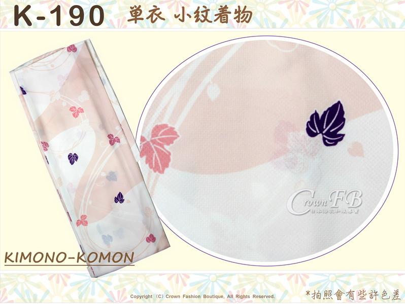 日本和服KIMONO【番號-K190】小紋和服~單衣-白色&粉橘色底葉子圖案~可水洗M號-1.jpg