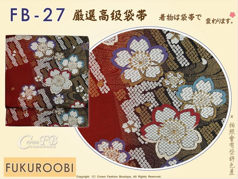 日本和服腰帶【番號-FB-27】中古袋帶-黑色&磚紅漸層底櫻花刺繡㊣日本製-2.jpg
