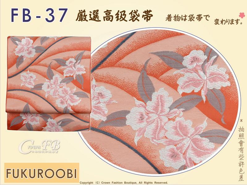 日本和服腰帶【番號-FB-37】中古袋帶-橘紅色底花卉刺繡㊣日本製-1.jpg