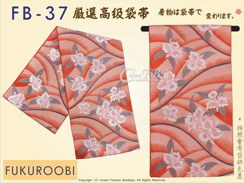 日本和服腰帶【番號-FB-37】中古袋帶-橘紅色底花卉刺繡㊣日本製-2.jpg