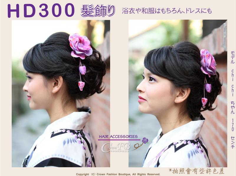 【番號HD300】浴衣和服配件~頭花髮飾紫色%26;粉色玫瑰花垂飾 日本帶回.jpg