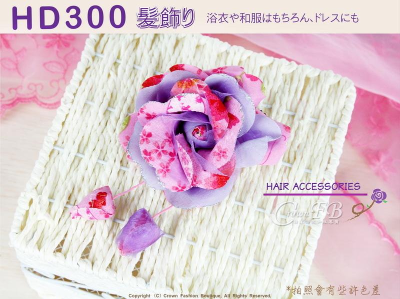 【番號HD300】浴衣和服配件~頭花髮飾紫色%26;粉色玫瑰花垂飾 日本帶回 -1.jpg
