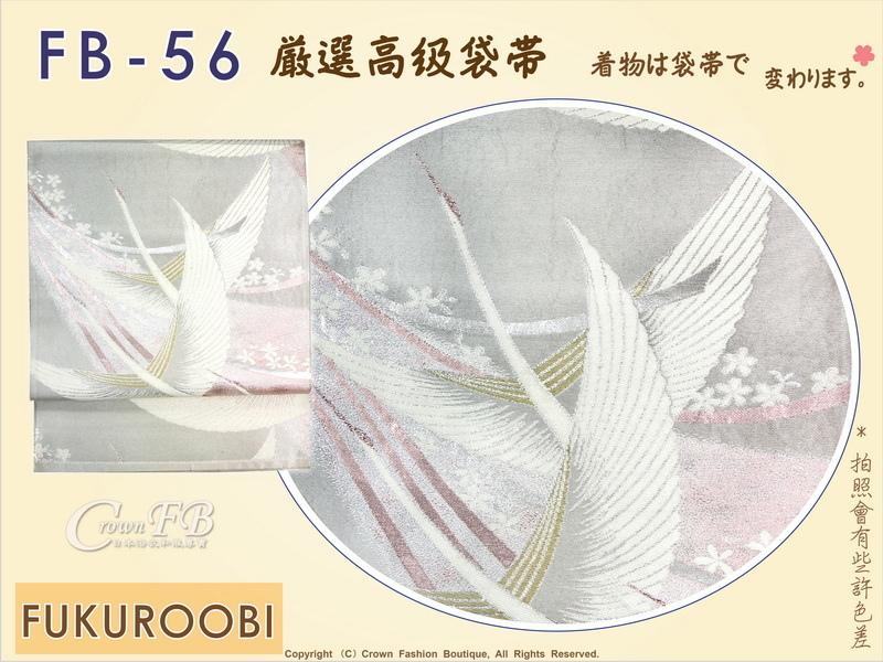 日本和服腰帶【番號-FB-56】中古袋帶-緞布底燙金+紅頭鶴刺繡㊣日本製-2.jpg
