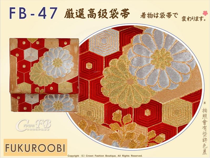 日本和服腰帶【番號-FB-47】中古袋帶-紅色底燙金+刺繡㊣日本製-2.jpg