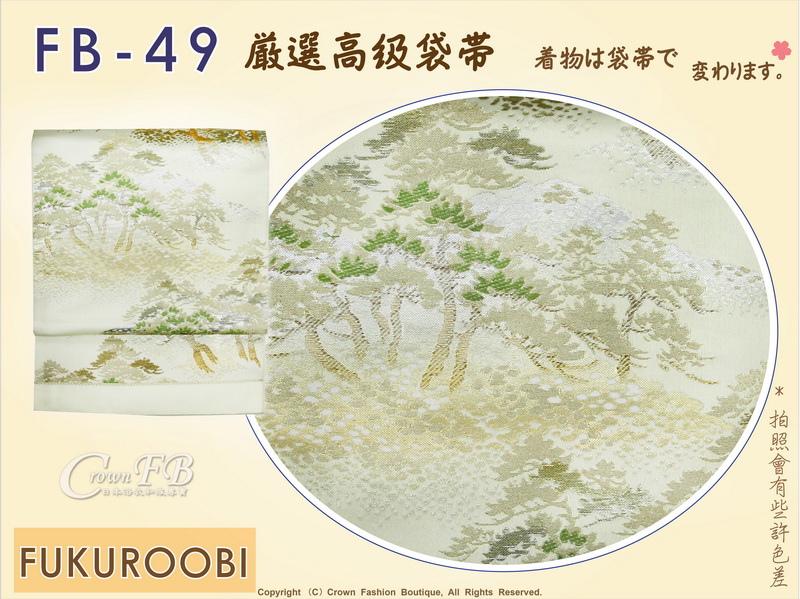 日本和服腰帶【番號-FB-49】中古袋帶-黃綠色緞布底刺繡㊣日本製-2.jpg