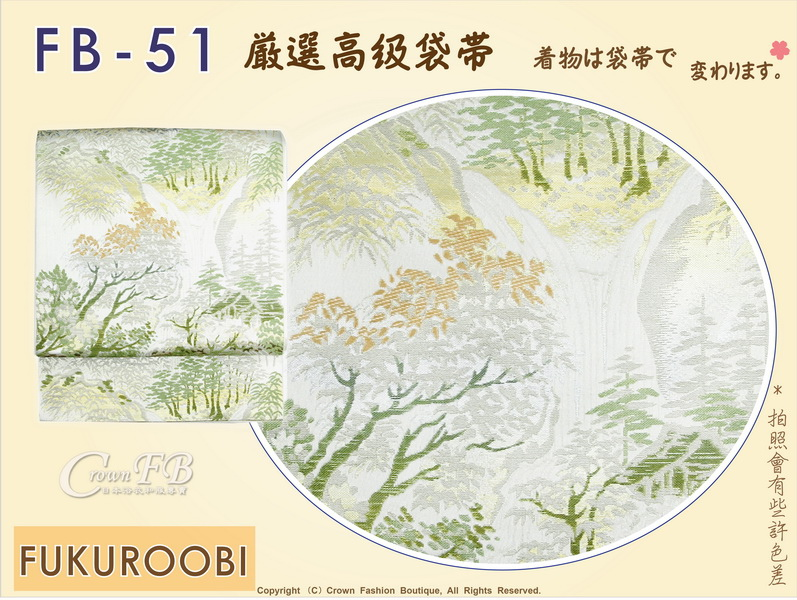 日本和服腰帶【番號-FB-51】中古袋帶-銀色緞布底刺繡㊣日本製-2.jpg