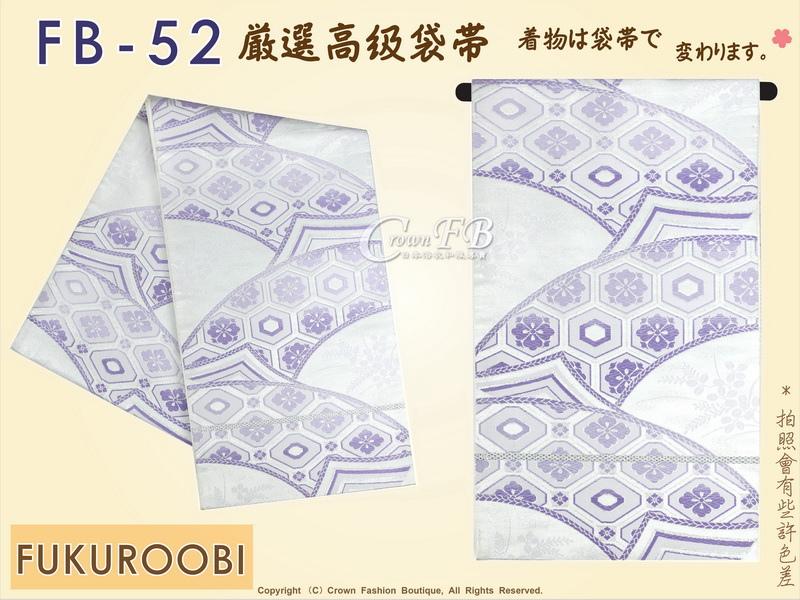 日本和服腰帶【番號-FB-52】中古袋帶-白色緞布底紫色刺繡㊣日本製-1.jpg