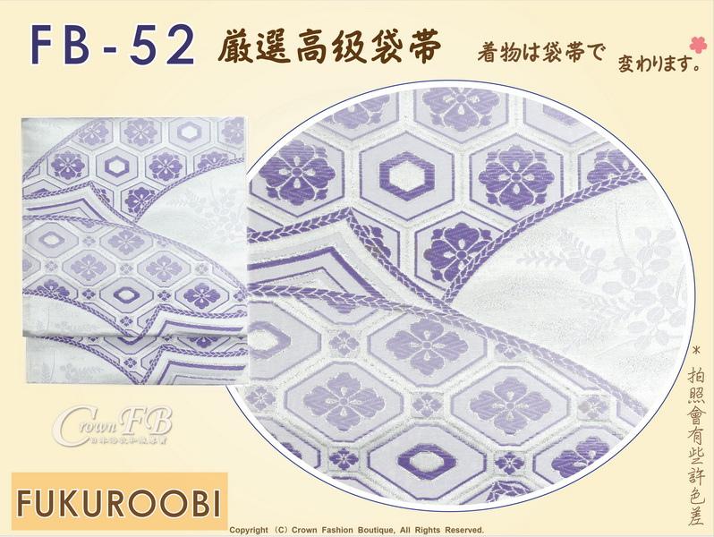 日本和服腰帶【番號-FB-52】中古袋帶-白色緞布底紫色刺繡㊣日本製-2.jpg