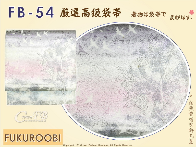 日本和服腰帶【番號-FB-54】中古袋帶-銀色漸層底鶴刺繡㊣日本製-2.jpg