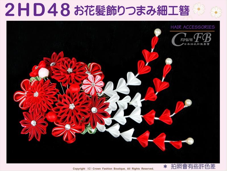 【番號2HD48】和服配件~高級手工日本頭花髮飾~((單朵))~紅色花卉+垂飾~成人式振抽舞妓風髮簪㊣日本製-2.jpg