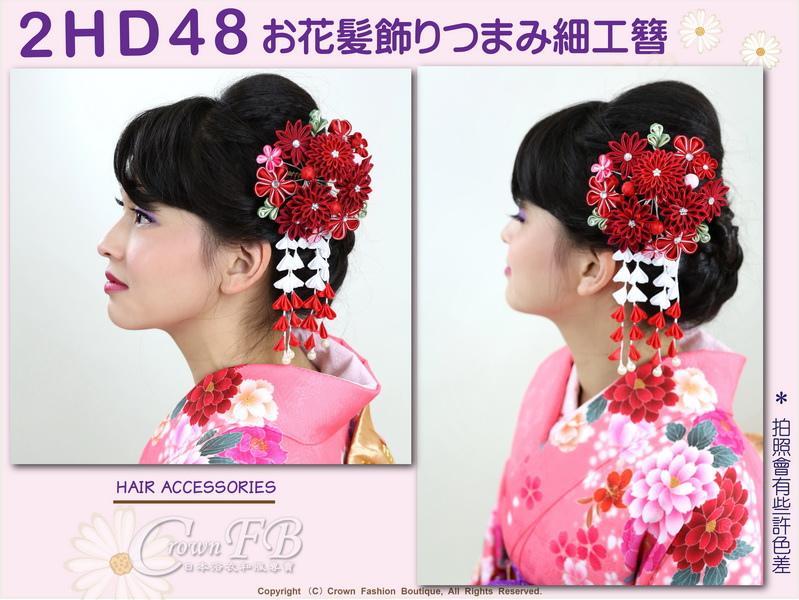 【番號2HD48】和服配件~高級手工日本頭花髮飾~((單朵))~紅色花卉+垂飾~成人式振抽舞妓風髮簪㊣日本製-1.jpg