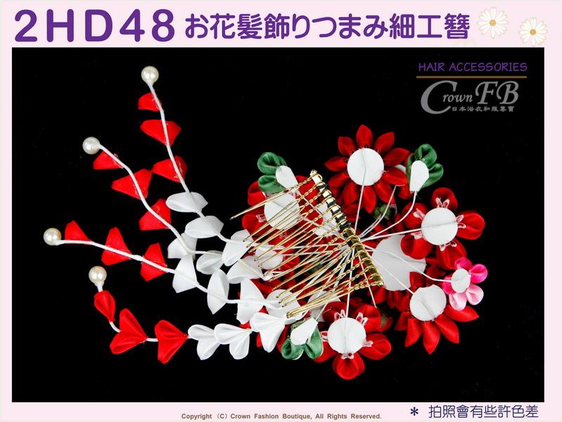 【番號2HD48】和服配件~高級手工日本頭花髮飾~((單朵))~紅色花卉+垂飾~成人式振抽舞妓風髮簪㊣日本製-3.jpg